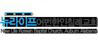 뉴라이프어번한인교회